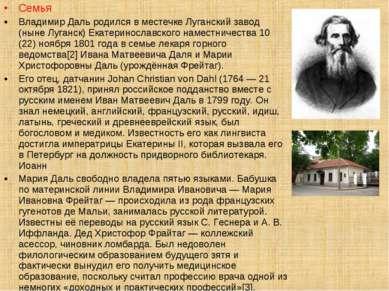 Семья Владимир Даль родился в местечке Луганский завод (ныне Луганск) Екатери...