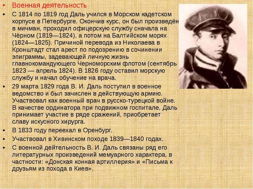 Военная деятельность С 1814 по 1819 год Даль учился в Морском кадетском корпу...