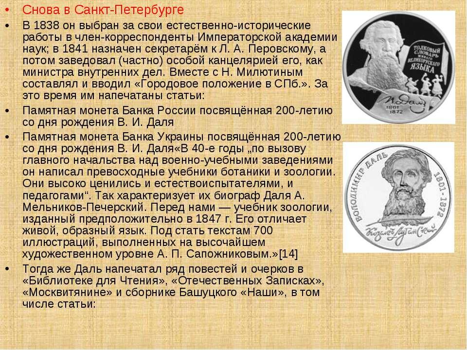 Снова в Санкт-Петербурге В 1838 он выбран за свои естественно-исторические ра...