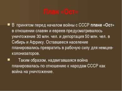План «Ост» В принятом перед началом войны с СССР плане «Ост» в отношении слав...