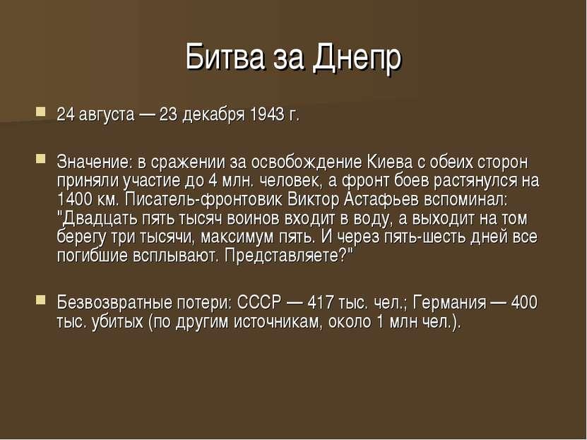 Битва за Днепр 24 августа — 23 декабря 1943 г. Значение: в сражении за освобо...