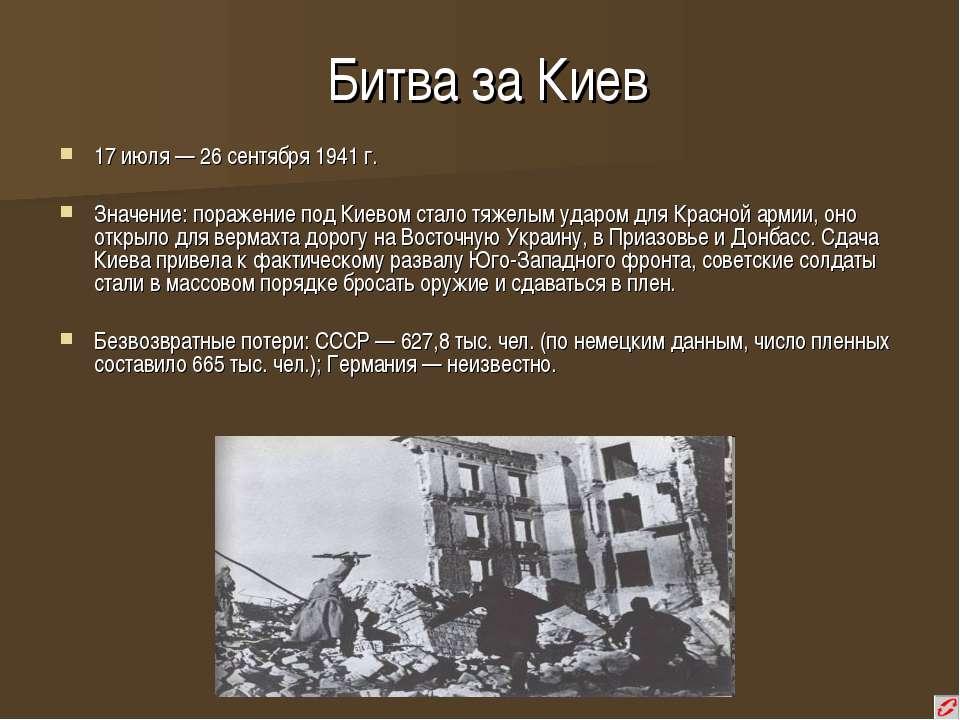 Битва за Киев 17 июля — 26 сентября 1941 г. Значение: поражение под Киевом ст...