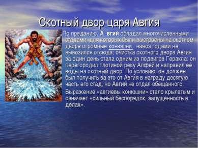 Скотный двор царя Авгия По преданию, А вгийобладал многочисленными стад...