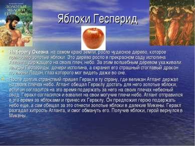 Яблоки Гесперид На берегу Океана, на самом краю земли, росло чудесное дерево,...