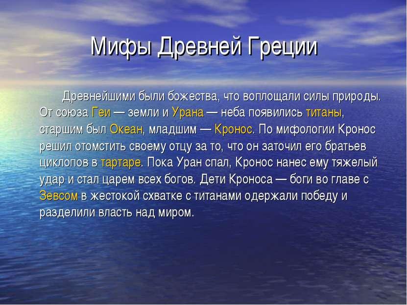 Мифы Древней Греции Древнейшими были божества, что воплощали силы природы. От...
