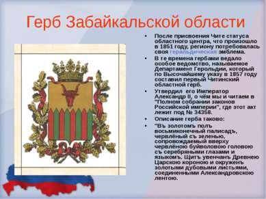 Герб Забайкальской области После присвоения Чите статуса областного центра, ч...