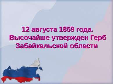 12 августа 1859 года. Высочайше утвержден Герб Забайкальской области
