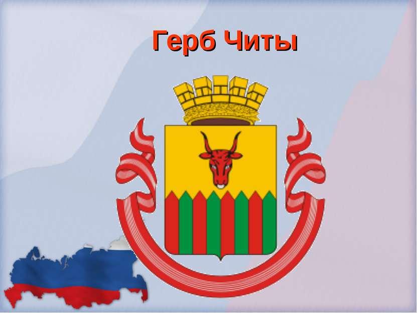 Герб Читы
