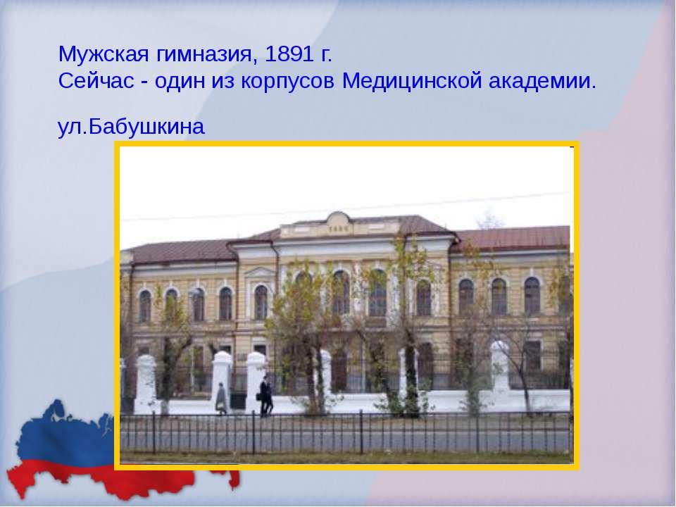 Мужская гимназия, 1891 г. Сейчас - один из корпусов Медицинской академии. ул....