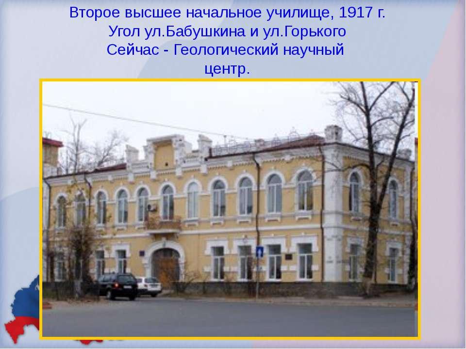 Второе высшее начальное училище, 1917 г. Угол ул.Бабушкина и ул.Горького Сейч...