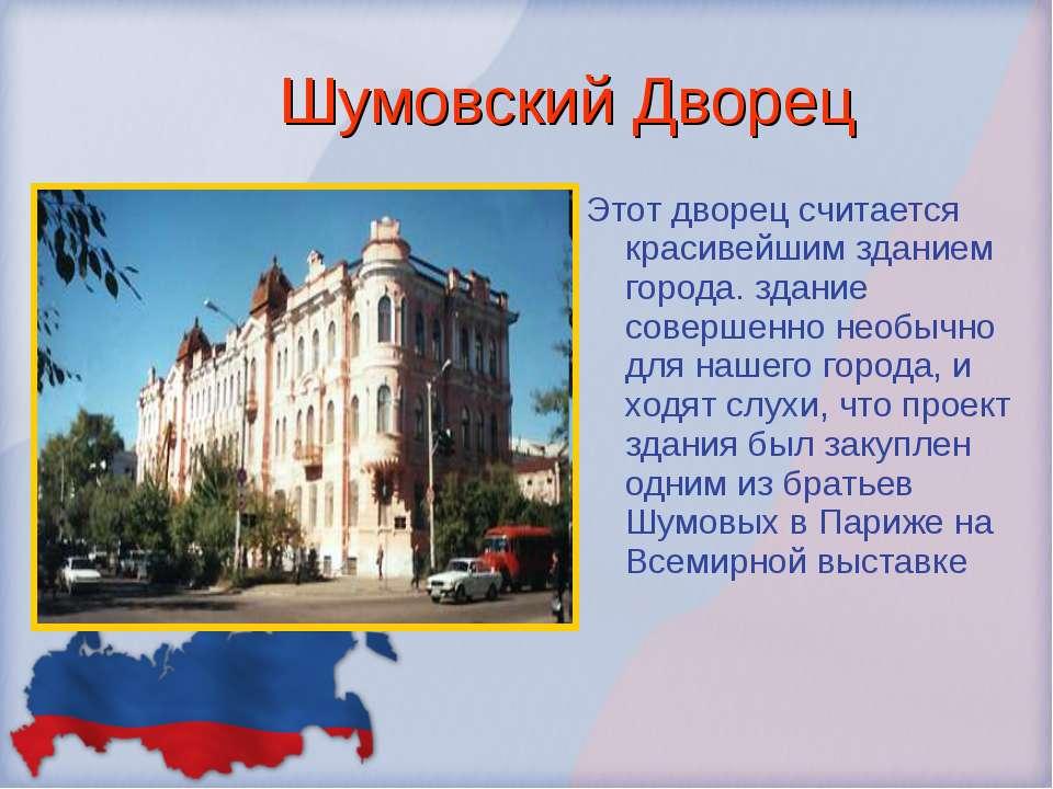 Шумовский Дворец Этот дворец считается красивейшим зданием города. здание сов...