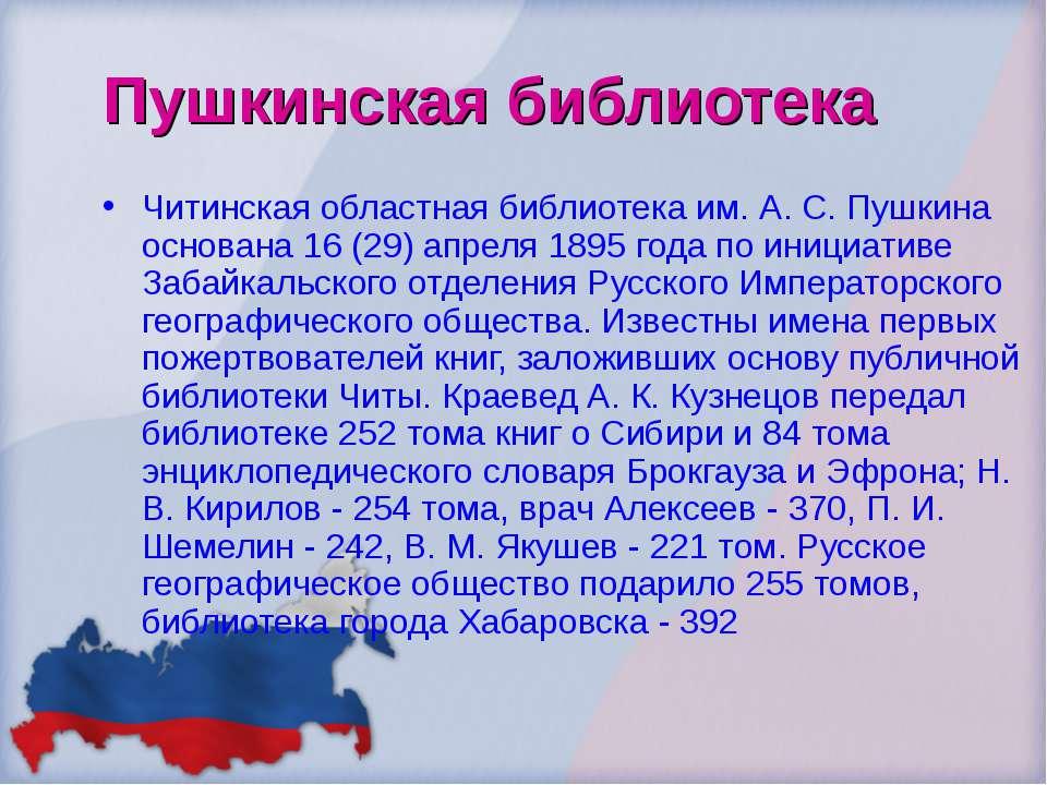 Пушкинская библиотека Читинская областная библиотека им. А. С. Пушкина основа...