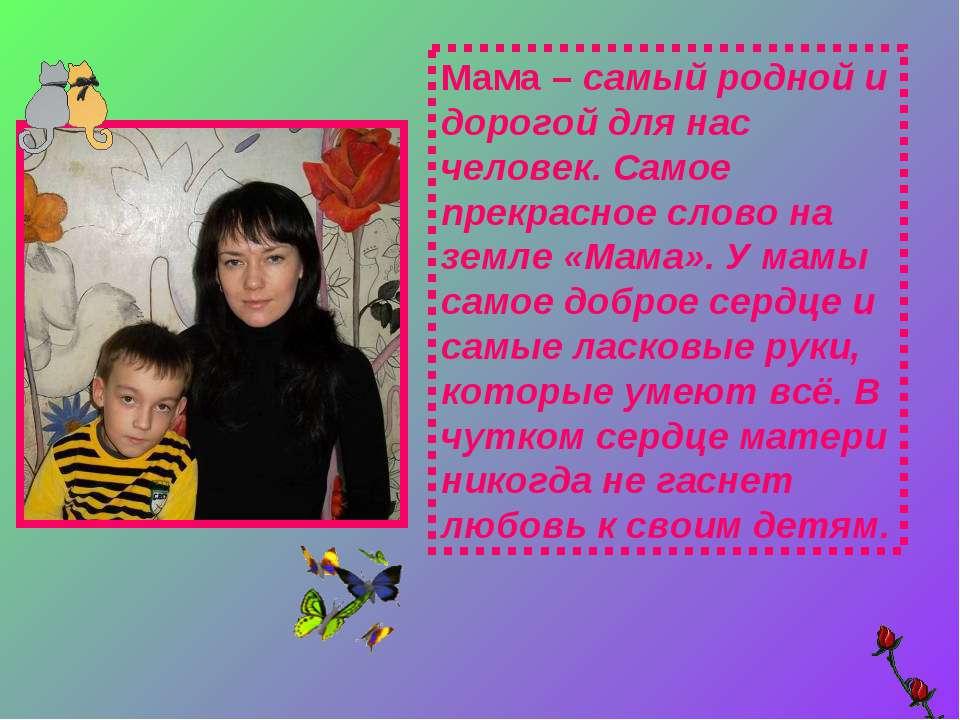 Рассказ моя мама картинки