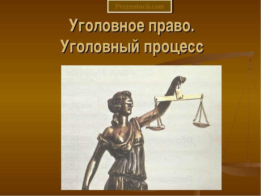 Уголовное право. Уголовный процесс Prezentacii.com