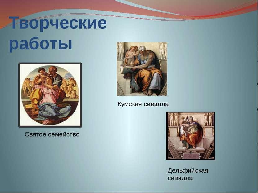 Творческие работы Святое семейство Кумская сивилла Дельфийская сивилла