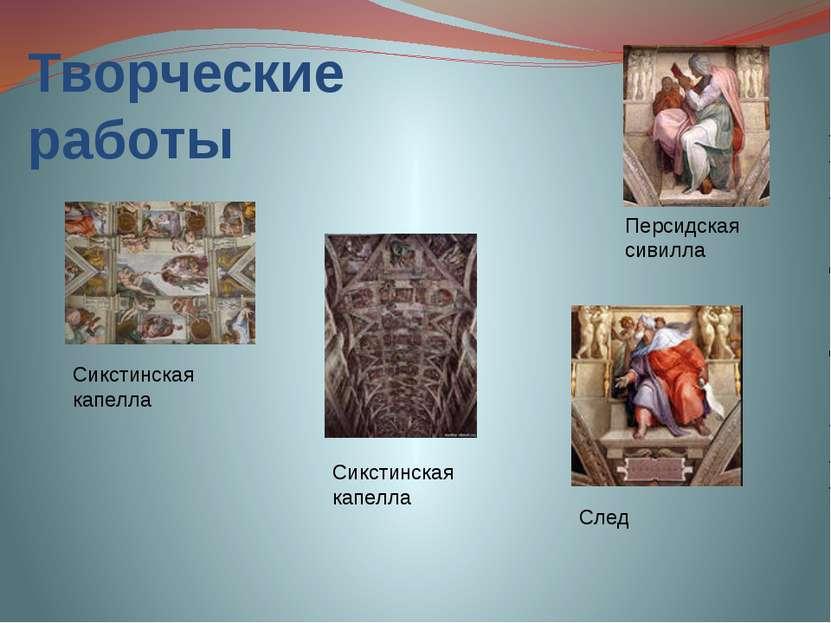 Творческие работы Сикстинская капелла Персидская сивилла Сикстинская капелла ...
