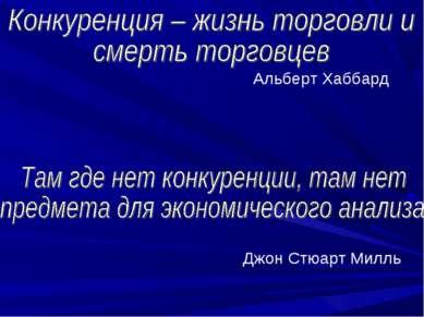 Альберт Хаббард Джон Стюарт Милль