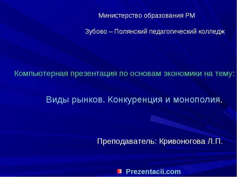 Министерство образования РМ Зубово – Полянский педагогический колледж Компьют...
