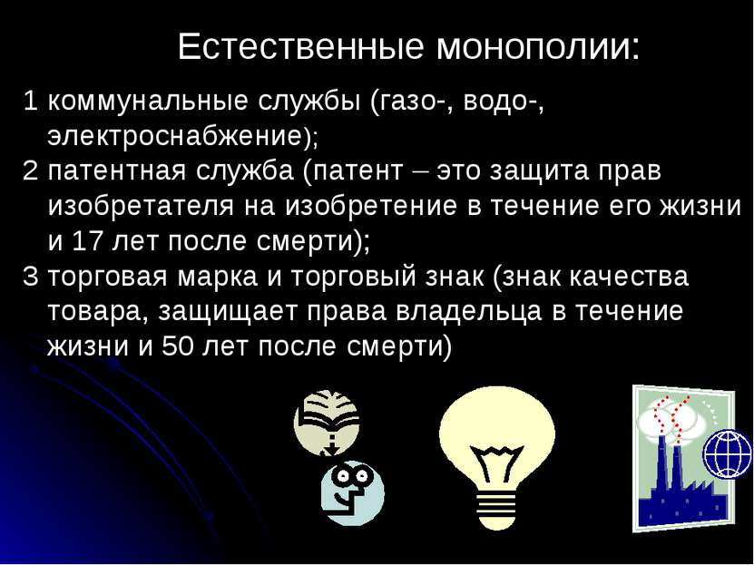 Естественные монополии: 1 коммунальные службы (газо-, водо-, электроснабжение...