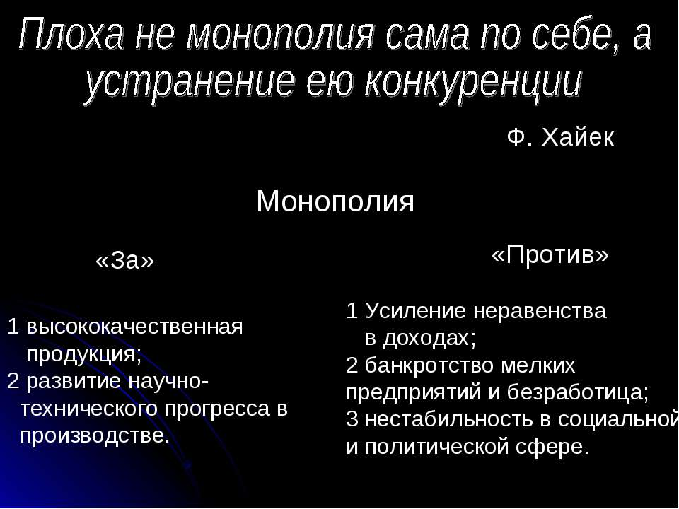Ф. Хайек Монополия «За» «Против» 1 высококачественная продукция; 2 развитие н...