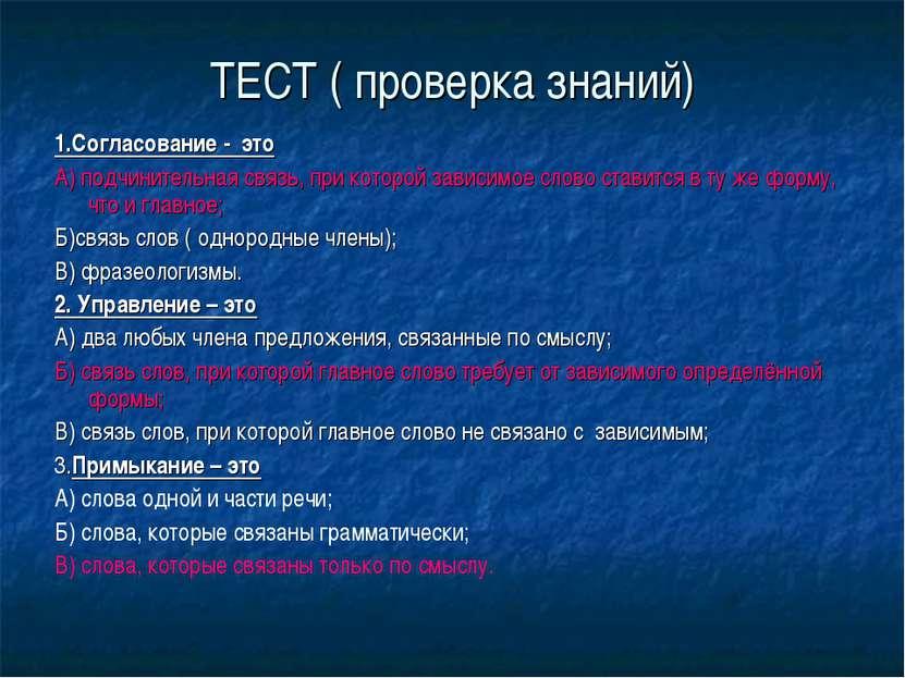 1.Согласование - это А) подчинительная связь, при которой зависимое слово ста...