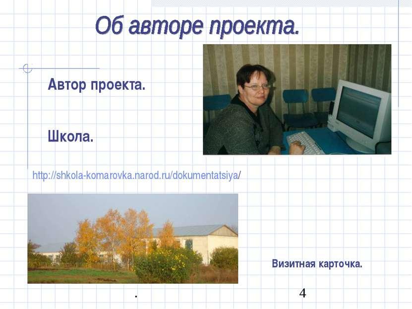 http://shkola-komarovka.narod.ru/dokumentatsiya/ Автор проекта. Школа. Визитн...
