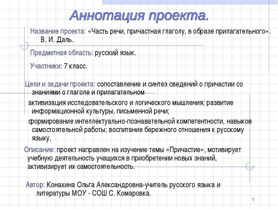 Название проекта: «Часть речи, причастная глаголу, в образе прилагательного»....