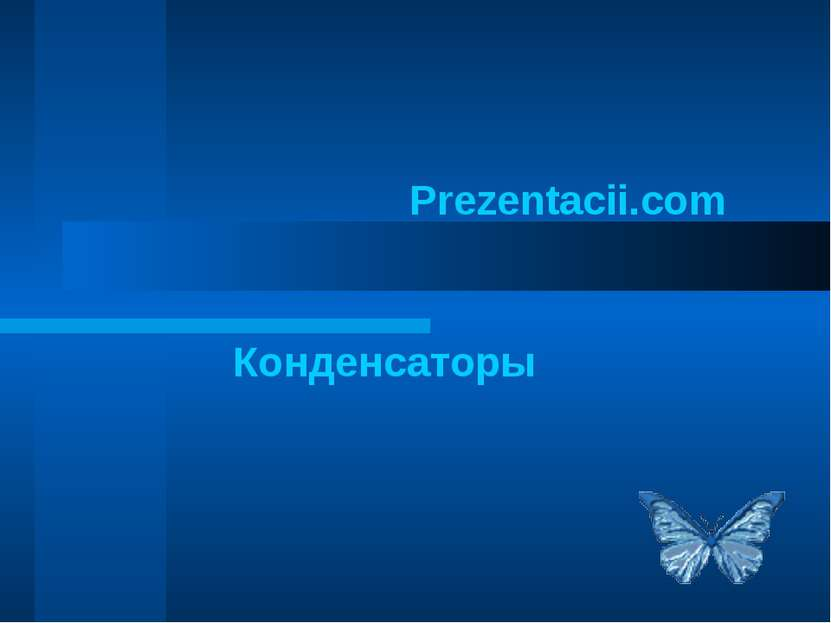 Prezentacii.com Конденсаторы