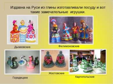 Издавна на Руси из глины изготавливали посуду и вот такие замечательные игруш...
