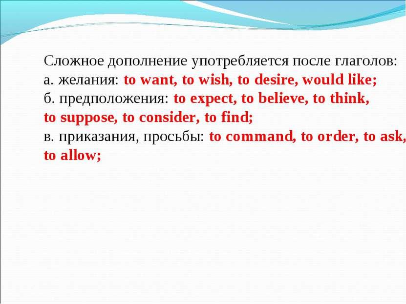 Сложное дополнение употребляется после глаголов: а. желания: to want, to wish...