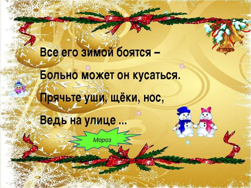 9. Дед мороз с гитарой. http://smayli.ru/data/smiles/zimaa-392.gif 10. Музыка...