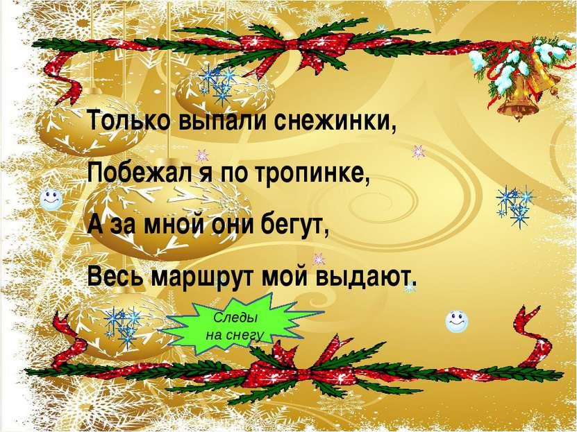 27. Дед Мороз на санях. http://miranimashek.com/_ph/559/1/919847329.jpg 28. Ч...
