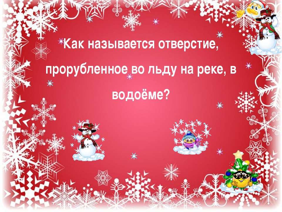 В какой стране новогоднего дедушку зовут Санта-Клаус? 1. Шотландия 2. Ирланди...