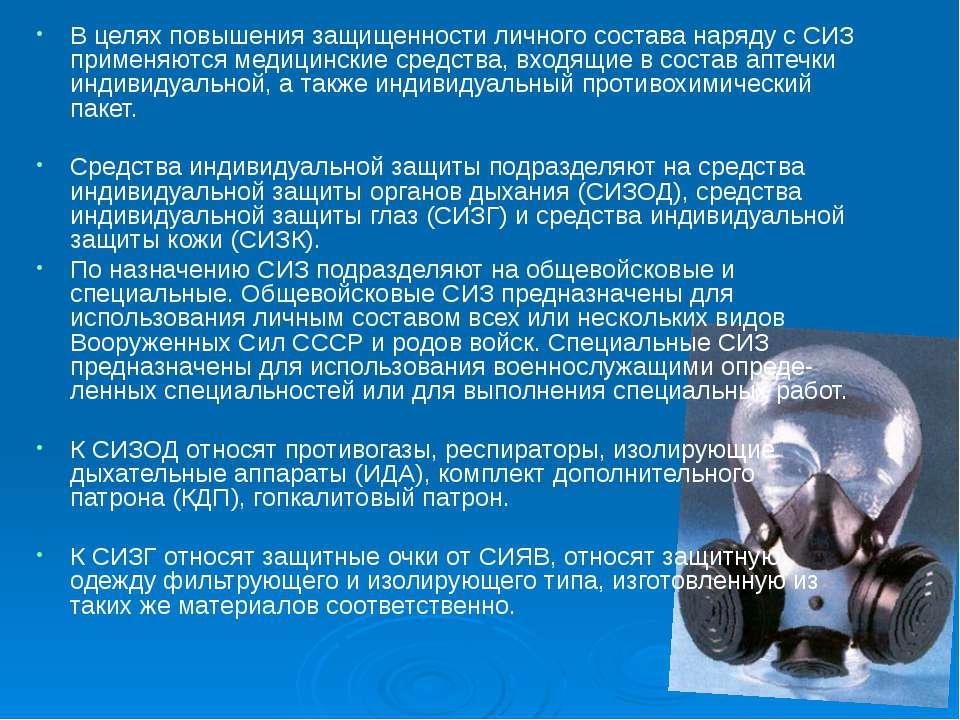 В целях повышения защищенности личного состава наряду с СИЗ применяются медиц...