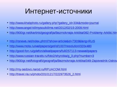 Интернет-источники http://www.khabphoto.ru/gallery.php?gallery_id=334&mod...