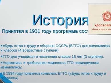 История Принятая в 1931 году программа состояла из: «Будь готов к труду и обо...