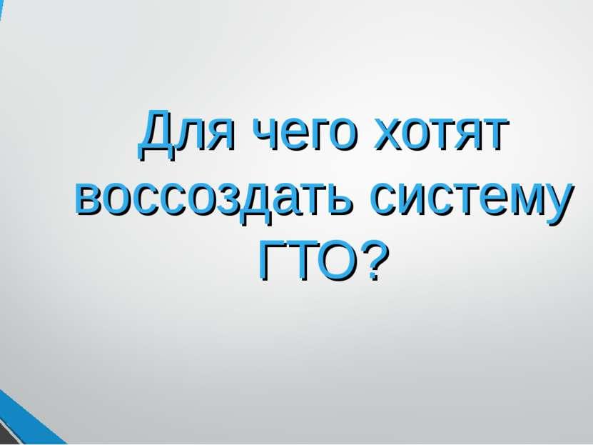 Для чего хотят воссоздать систему ГТО?