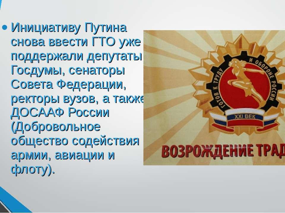 Инициативу Путина снова ввести ГТО уже поддержали депутаты Госдумы, сенаторы ...