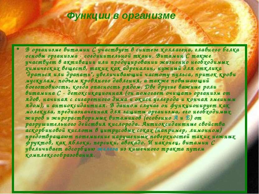 В организме витамин С участвует в синтезе коллагена, главного белка основы ор...