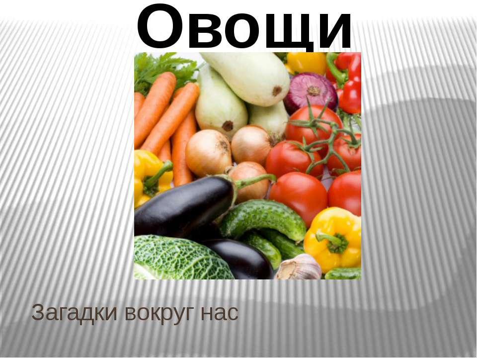 Загадки вокруг нас Овощи