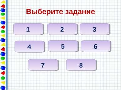 Выберите задание 7 2 3 4 5 6 1 8