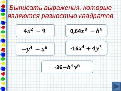 Выписать выражения, которые являются разностью квадратов
