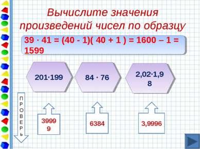 Вычислите значения произведений чисел по образцу 39 ∙ 41 = (40 - 1)( 40 + 1 )...