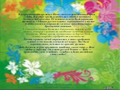 В дохристианские времена в Киеве стоял величественный храм Лады. В центре хра...