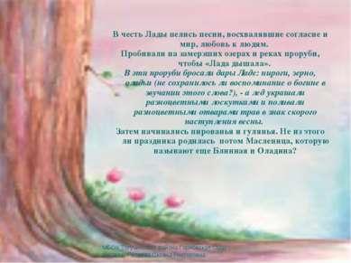 В честь Лады пелись песни, восхвалявшие согласие и мир, любовь к людям. Проби...