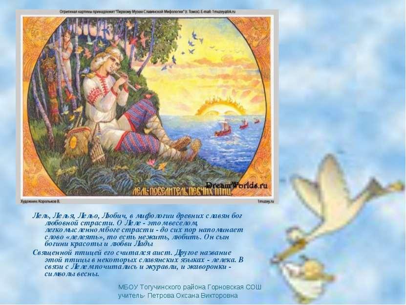 Лель, Лелья, Лельо, Любич, в мифологии древних славян бог любовной страсти. О...