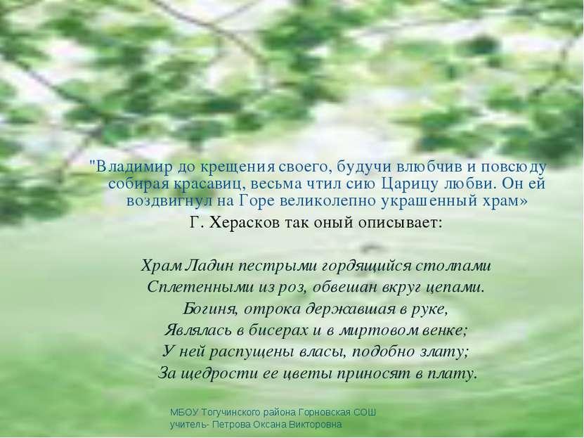 """""""Владимир до крещения своего, будучи влюбчив и повсюду собирая красавиц, весь..."""