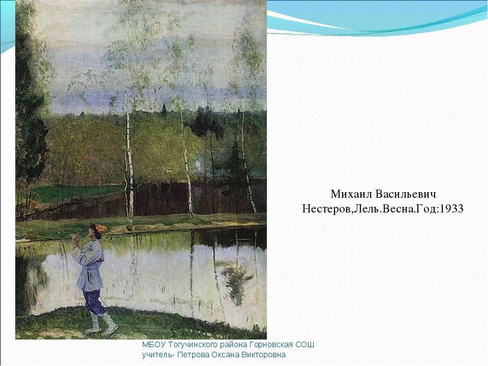 Михаил Васильевич Нестеров,Лель.Весна.Год:1933 МБОУ Тогучинского района Горно...