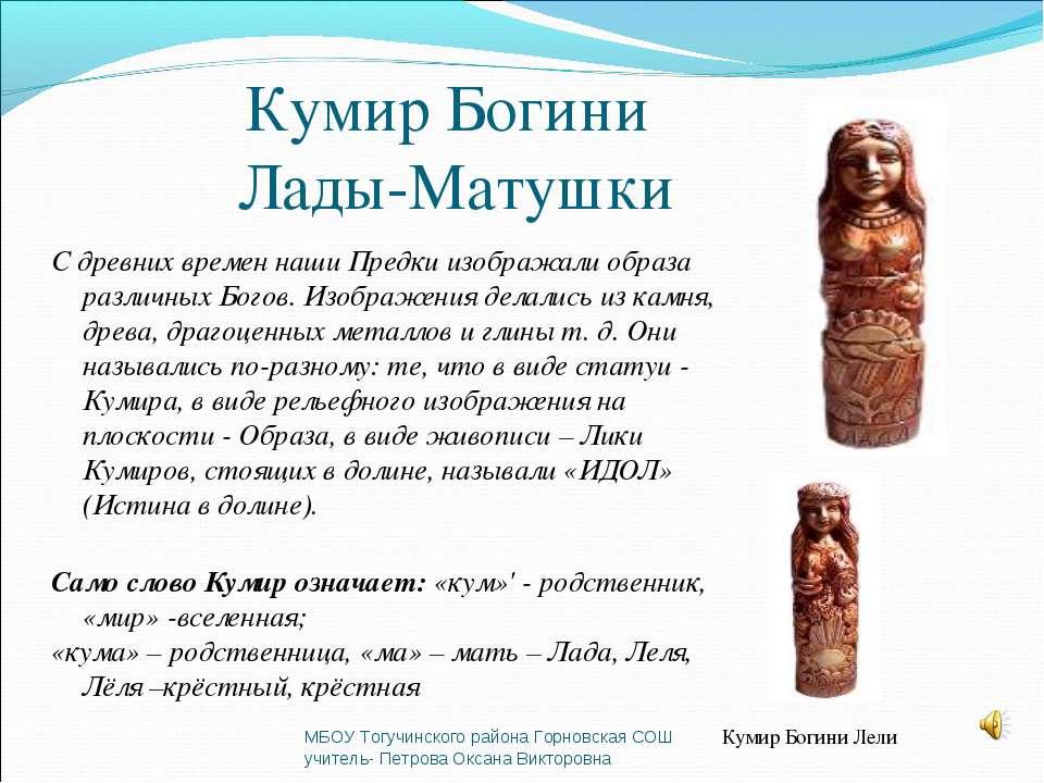Кумир Богини Лады-Матушки С древних времен наши Предки изображали образа разл...