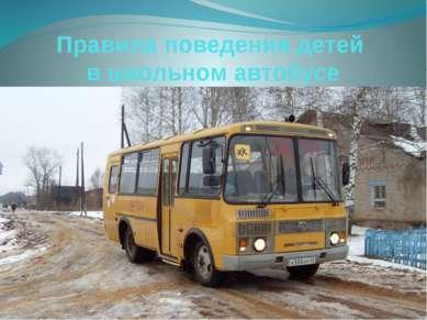 Правила поведения детей в школьном автобусе